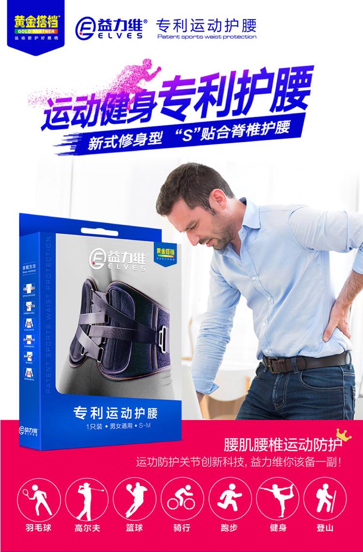 美国FDA认证 ELVES 益力维 专利运动护腰 天猫yabovip2018.com折后¥148包邮(¥398-250)2种尺码可选 京东¥398