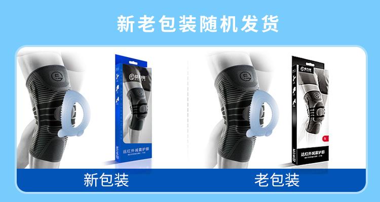 美国FDA认证 益力维 石墨烯远红外护膝 减缓膝盖压力 图2