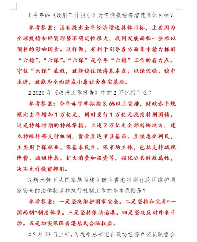 2020枣庄职业技师学院招聘备案制人员公共基础知识及教育基础知识题库真题真题
