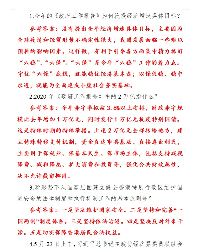 2020年河北艺术职业学院招聘人事代理工作人员高等教育理论题库真题真题