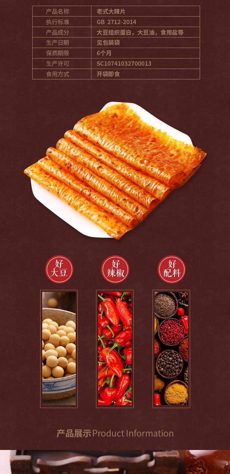 源氏老式大辣片辣条儿时麻辣味豆皮网红小吃零食大礼包颖儿同款商品详情图