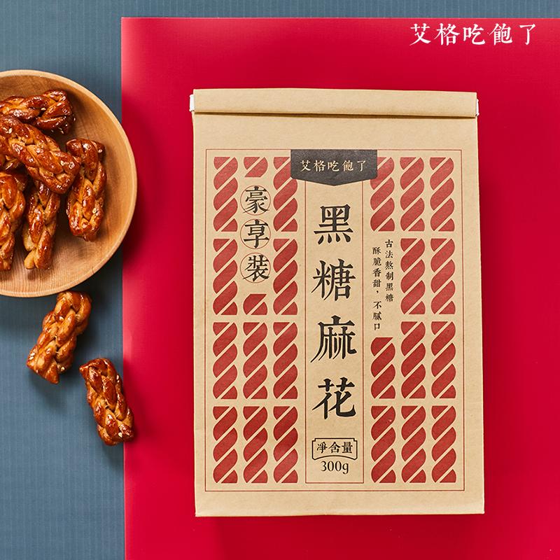 【艾格吃饱了_手工小麻花300g】零食特产糕点心重庆传统v手工黑糖