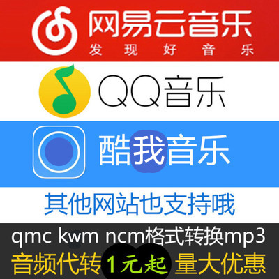 NetEase Cloud Music ncm format conversion mp3 cool i kwm chanson qq musique flac ape pas de musique distortion