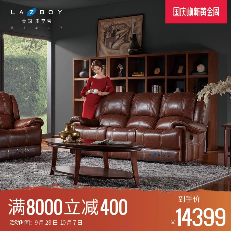 LAZBOY樂至寶真皮沙發現代美式客廳三人組合休閑整裝功能沙發601