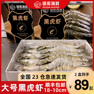 Shrimp Fresh Quick Frozen Black Tiger Prawns Oversized Frozen Prawns Special Big Prawns Big Tiger Prawns Seafood
