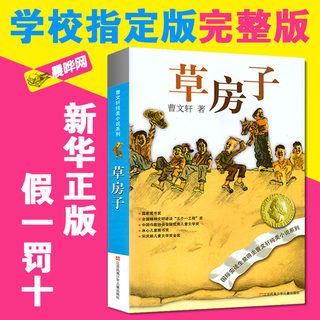 Cao Wenxuan Genuine Cao Wenxuan Free Shipping/Pure Novel Series All 9 Chapters Original Full Version Elementary School Students 3, 4, 5 and 6 Extracurricular Reading Books Children's Literature Books Recommended by the Class Teacher Jiangsu Children's Publishing House
