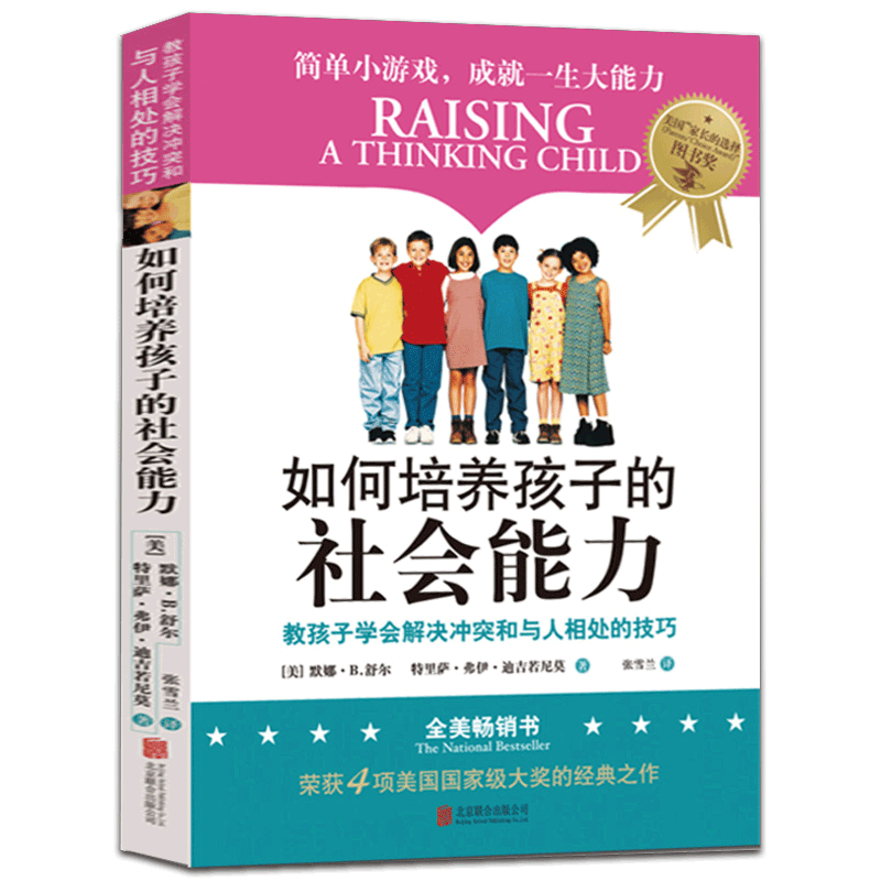 从小如何培养能力的道家社会教社交相处学会冲突和与人解决的孩子从技巧培养与人相处之儿童庭教育默娜舒尔书籍正版沟通孩子