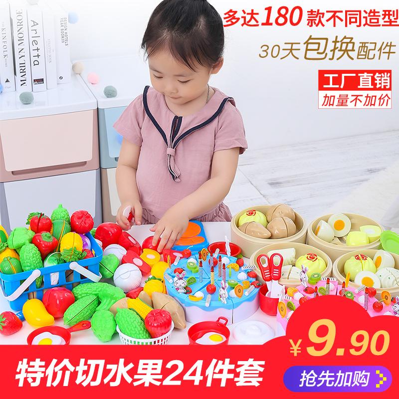 Детские Вырезанная фруктовая игрушка, игровой домик, кухня, комбинация овощей детские мужской Девочка режет пироги комплект
