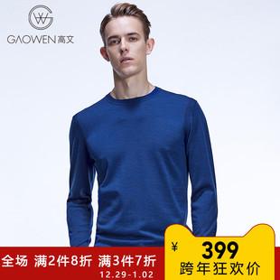 Gaowen/高文男士羊毛衫男薄款羊毛衣打底衫男圆领纯色针织衫套头