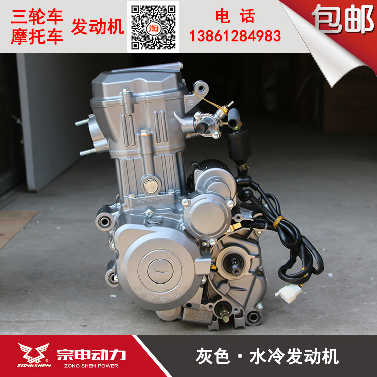 Zongshen power 150 175 200 250cc motorcycle tricycle water
