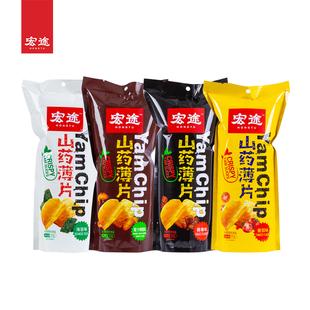 【宏途】网红零食山药薄片35gx4包