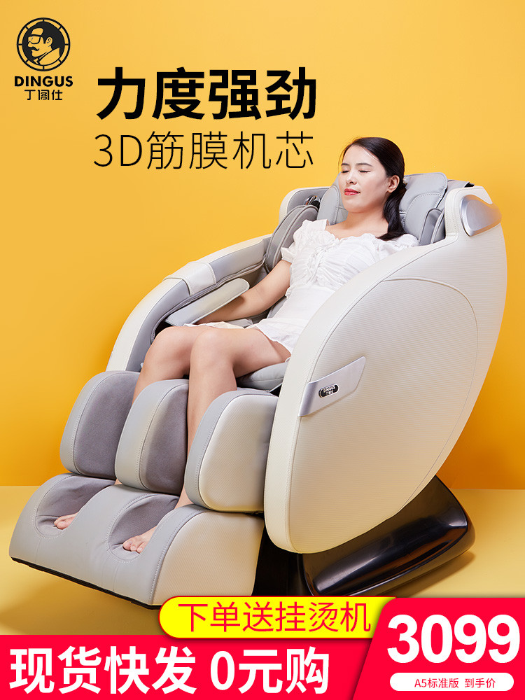 Ding GE Shi A5 Massage Chair Home Body new small space luxury electric multi-function old man space chair