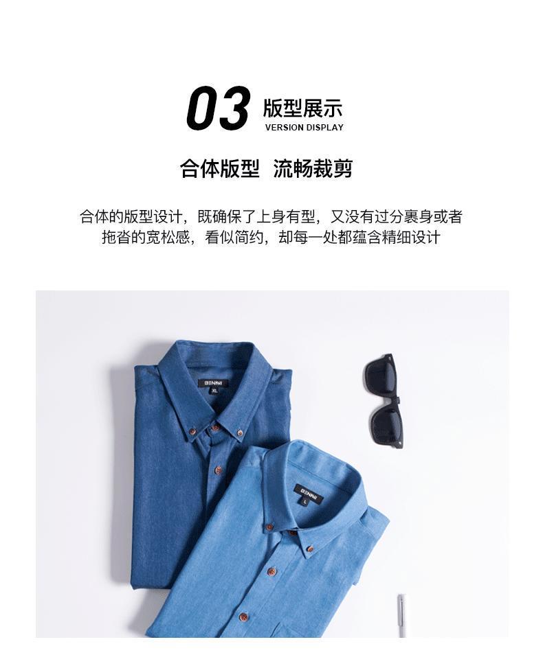 本米 日本天丝面料 男士牛仔长袖衬衣 爽滑手感 图6