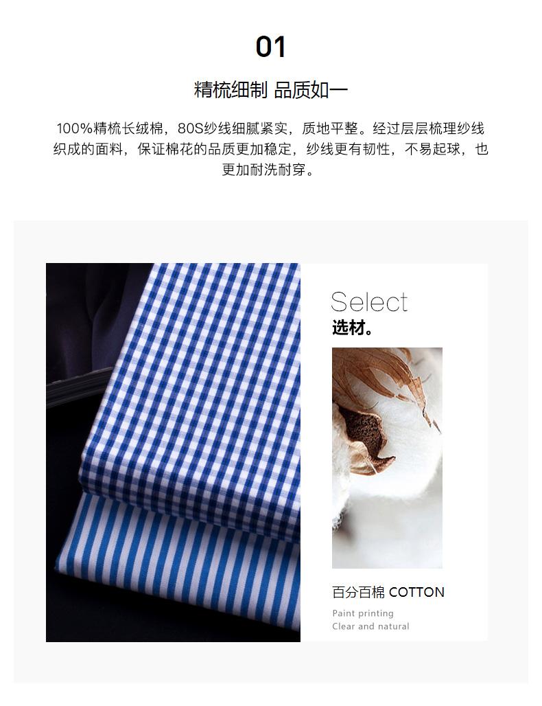 本米 80支精梳长绒棉 男商务休闲风蓝白格子纹衬衫 图5