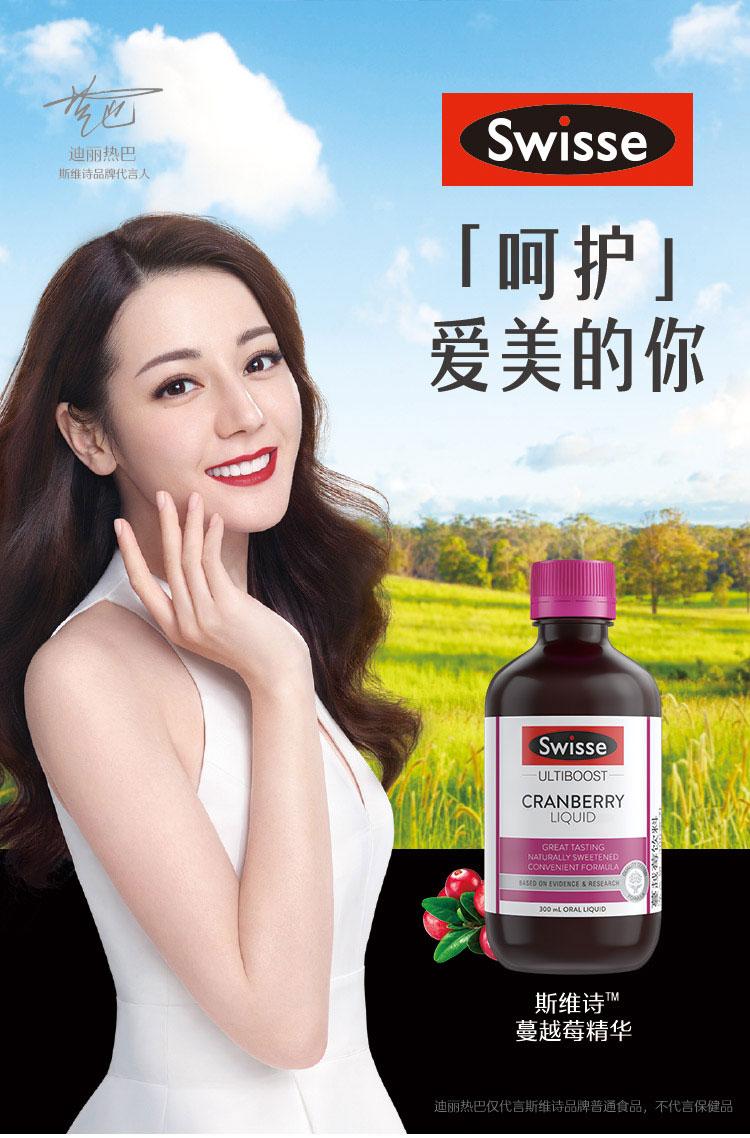 临期 澳大利亚进口 Swisse 90000mg高含量 蔓越莓浓缩口服液 300ml 双重优惠折后¥68包邮