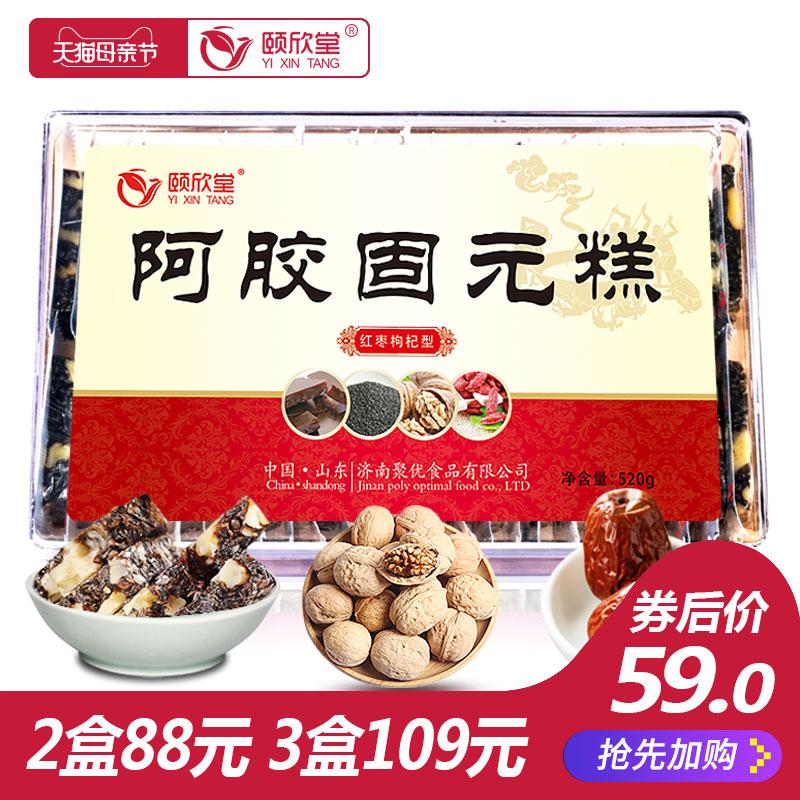 【 получить чеки 59 юань 】 мы счастливый зал красный мармелад волчья ягода ах! клей торт 520g что еда ах! клей твердый юань торт крем блок лист