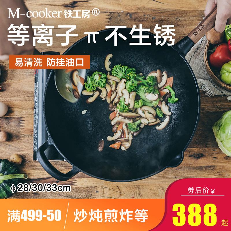 铁工房铸铁炒锅家用平底圆底无涂层不生锈老式炒菜不粘电磁炉33cm