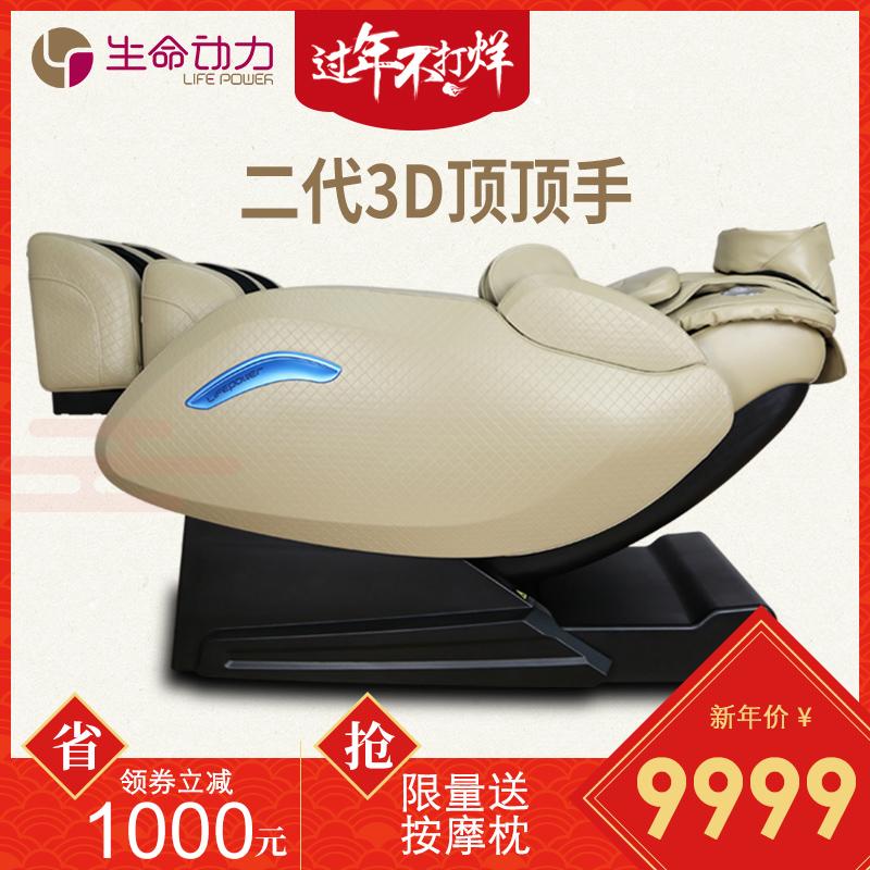 Жизнь мощность LP-5710S массаж стул домой многофункциональный массаж стул автоматический все тело массаж массирование
