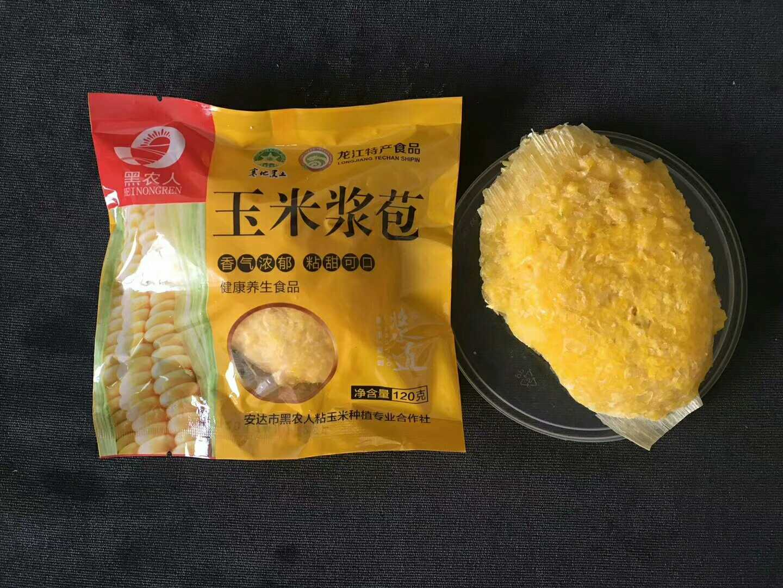 Черный сельское хозяйство человек кукуруза пульпа бутон кукуруза пульпа пирог к северо-востоку клейкий рис кукуруза продукты 20 белый пакет продан не вернуть