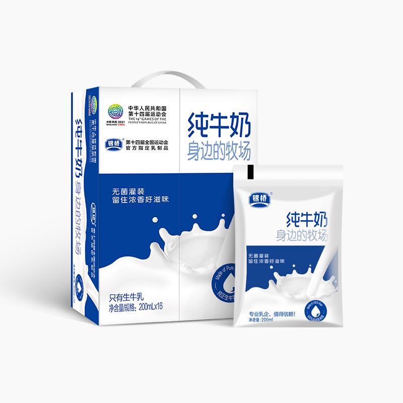 【新日期】银桥纯牛奶早餐牛奶袋装200ml*16袋牛奶整箱批发特价