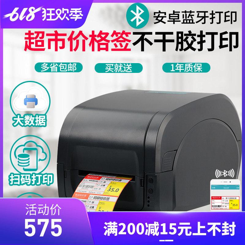 Jiabo GP9025T thermal transfer barcode printer supermarket