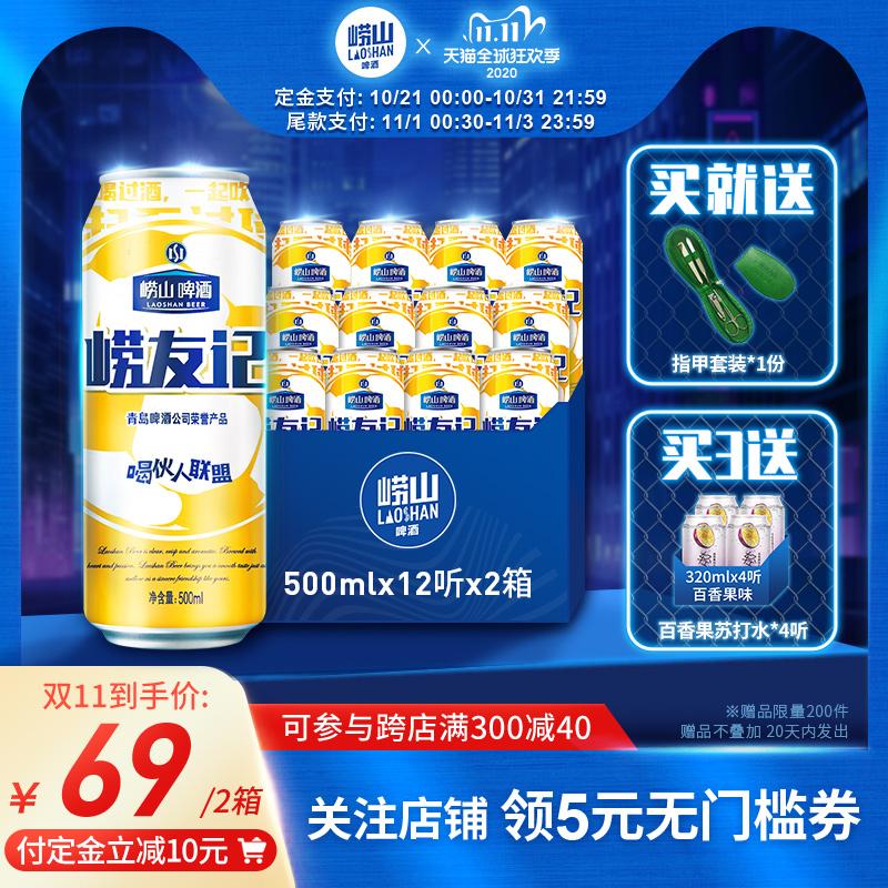崂山啤酒 500mlx12听x2箱 崂友记经典装