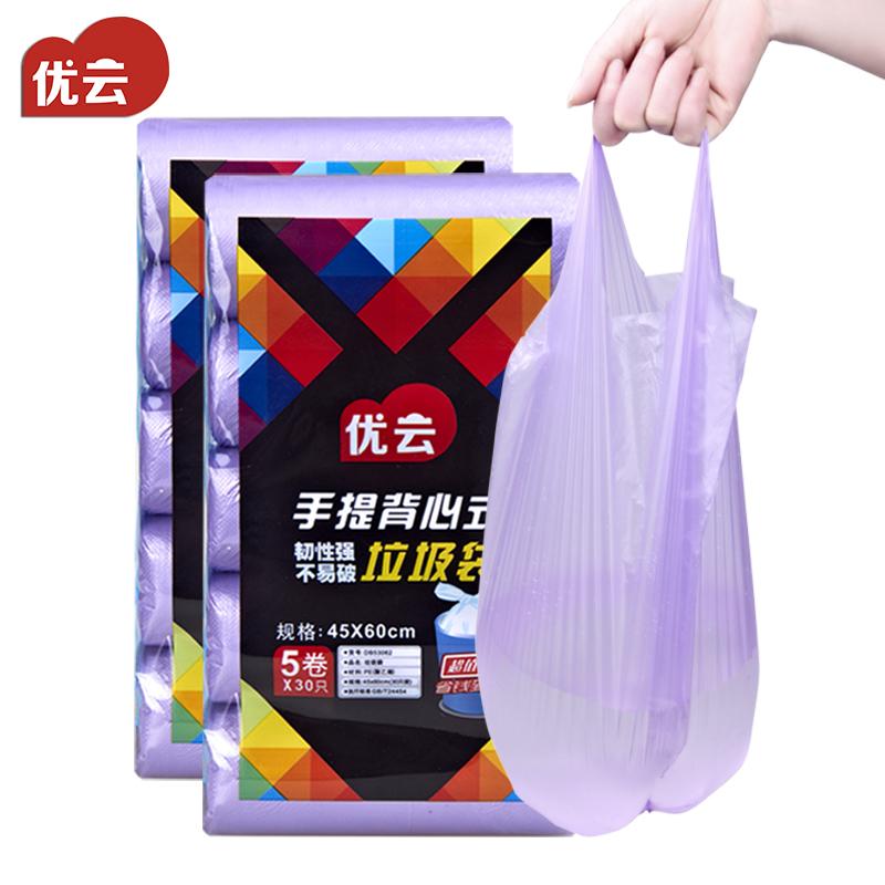 優云自動收口背心垃圾袋 不臟手加厚5連卷廚房家用加大塑料袋包郵