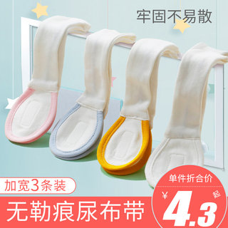 Baby diaper fastening tape artifact meson newborn baby diapers diapers buckle elastic adjustable straps summer