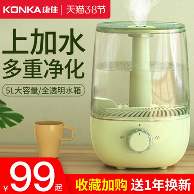 Konka humidifier household mute bedroom add water large capacity pregnant women baby air aromatherapy purification spray