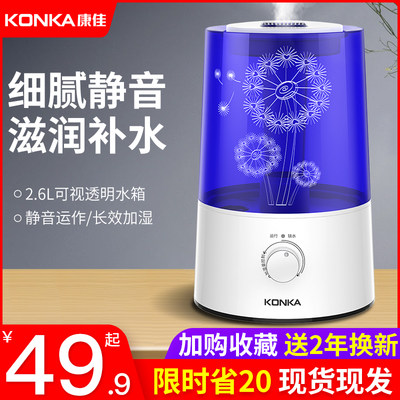 Konka humidifier household mute bedroom large-capacity purified air spray small air conditioner large fog volume humidifier