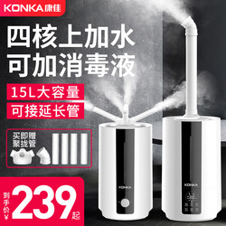 Konka industrial humidifier large capacity commercial-type supermarket fresh fog of alcohol disinfectant spray machine