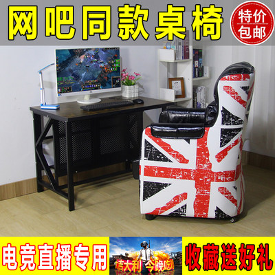 Internet cafe Internet cafe single table and chair sofa office gaming table and chair home live desktop computer table set