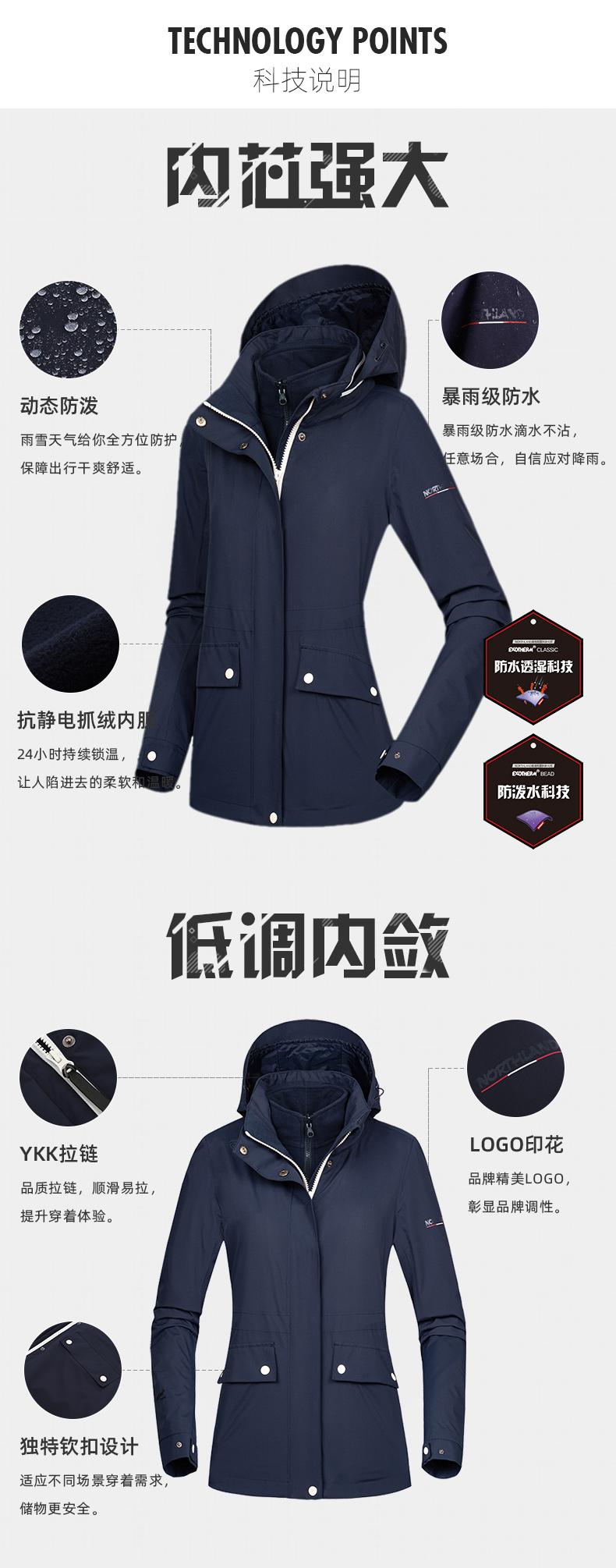 诺诗兰 男女款 旅行系列 三合一冲锋衣 可防暴雨 图3