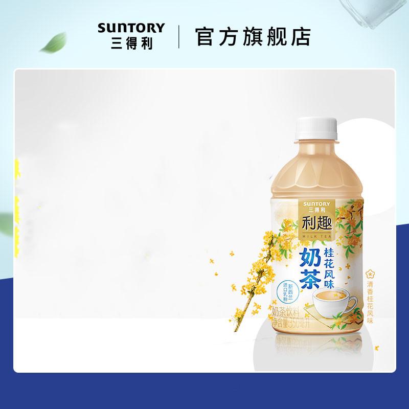 三得利创意桂花风味奶茶350ml*24瓶
