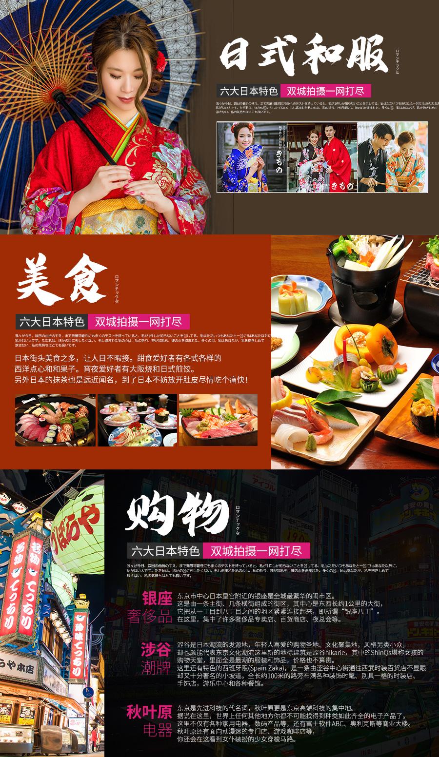 190417日本旅拍双城记-900_06.jpg