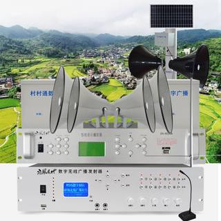 Village Tong Wi-Fi Broadcasting Solar Power Supply Remote Number Speaker Shooting Machine RDS Digital FM transmitter