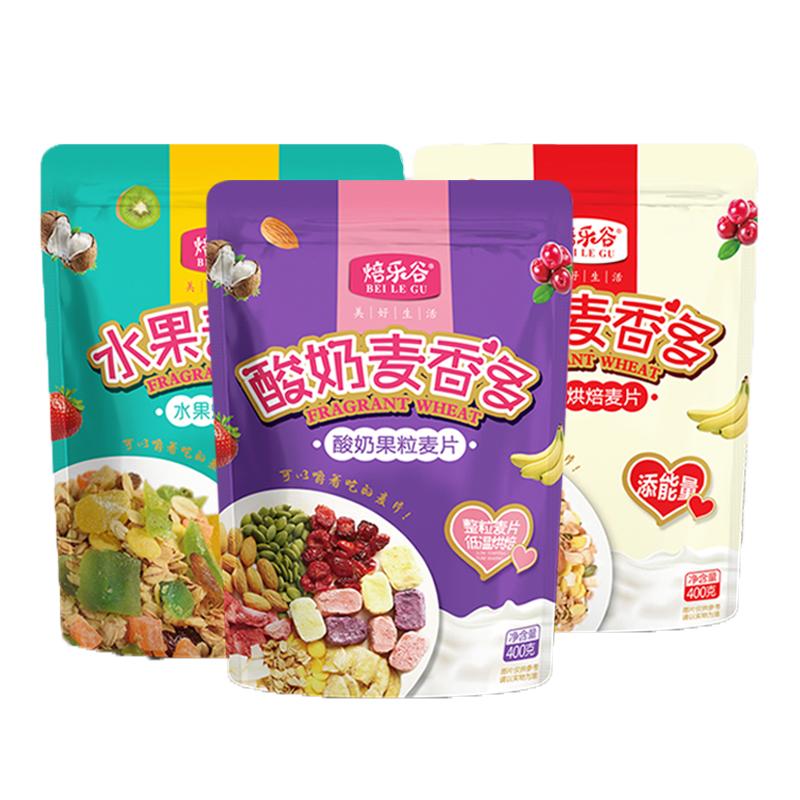 【焙乐谷】水果烘焙坚果酸奶果粒即食燕麦片