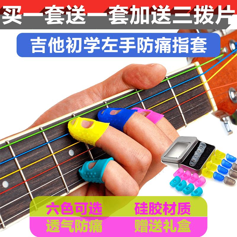 Играя на гитаре слева Ручная гитара Painful Finger Set Набор для палки для гитары Finger Cover Укулелевый палец
