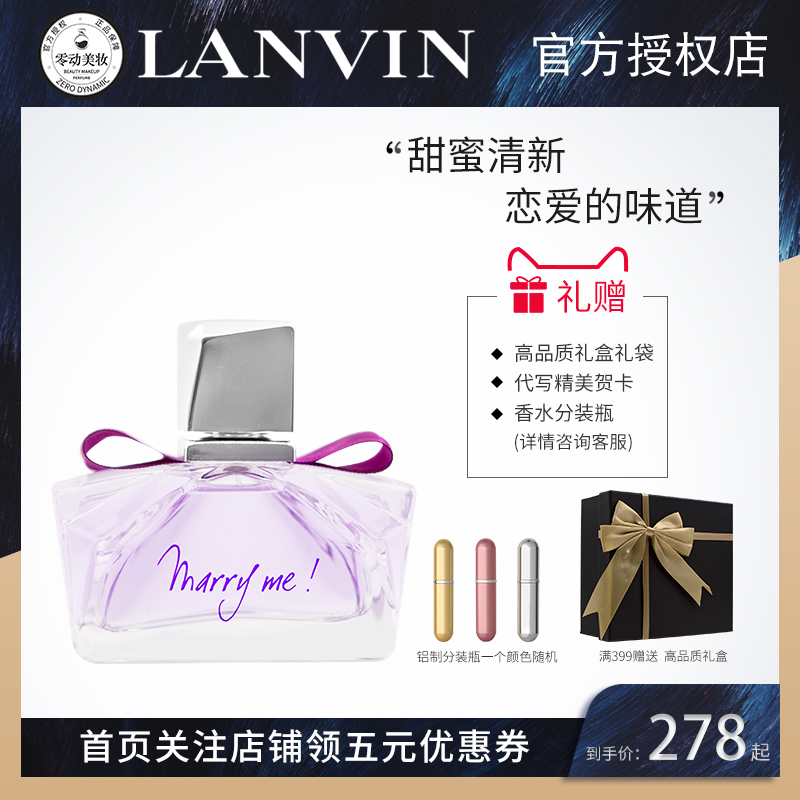 LANVIN wave where Mary Me I am willing to marry me lady perfume 30 50 75ml proposed artifact