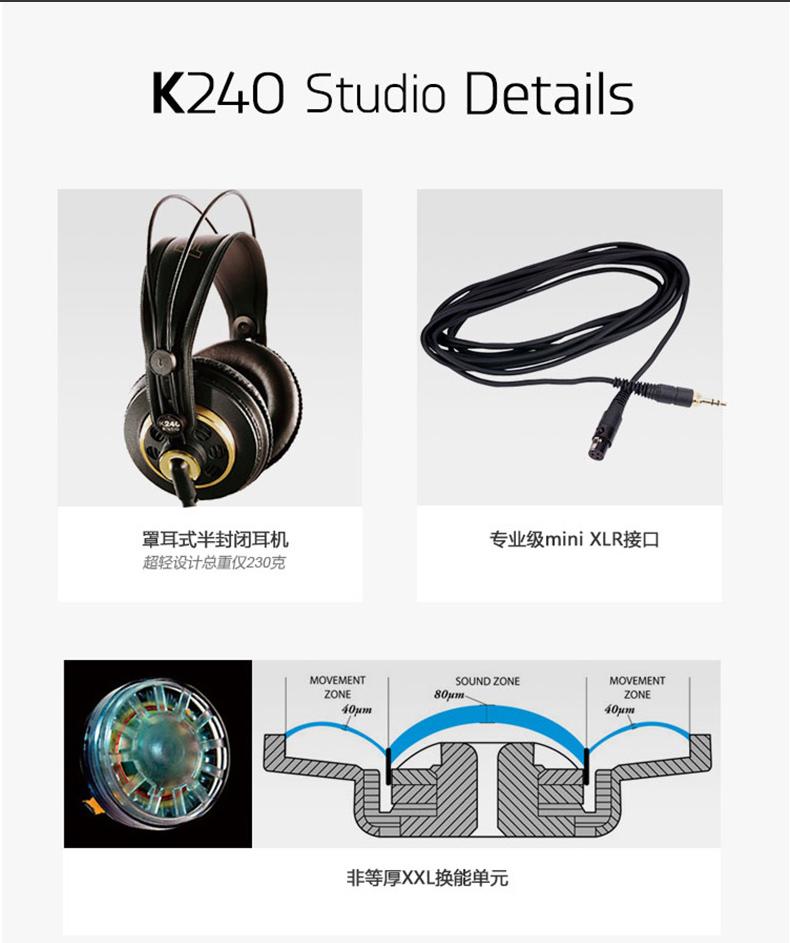 AKG/爱科技 K240S R耳机头戴式专业监听DJ录音棚发烧音乐hifi电脑商品详情图
