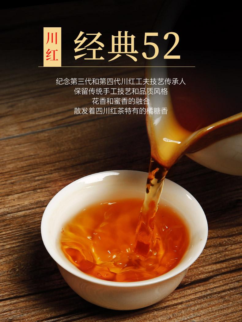 红茶非物质文化遗产 川红 经典52工夫红茶茶叶 50g罐装 天猫优惠券折后¥19包邮(¥69-50)