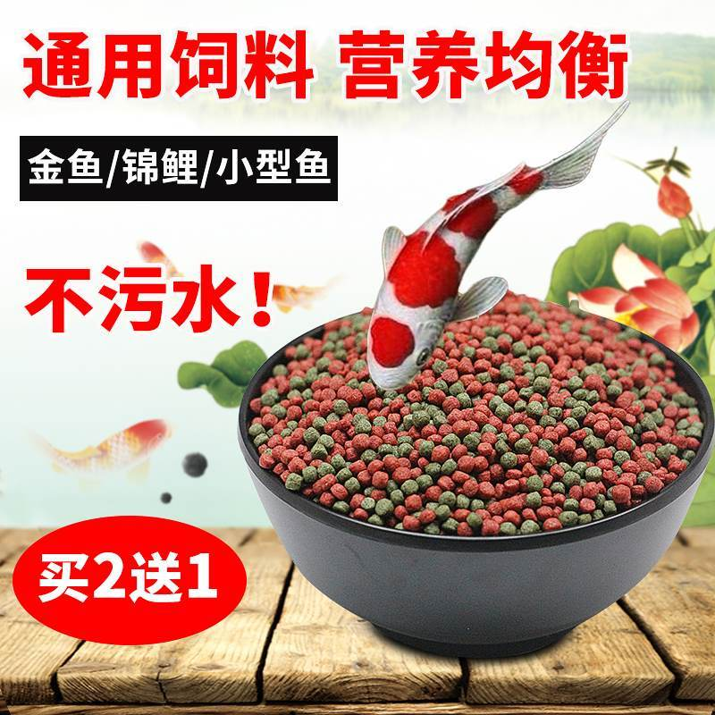 Goldfish feed koi food feed to watch fish fish bait fish food bags containing small grains.