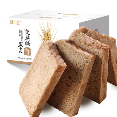 黑麦全麦面包整箱早餐低0无糖精卡脂肪热量粗粮代餐吐司切片零食