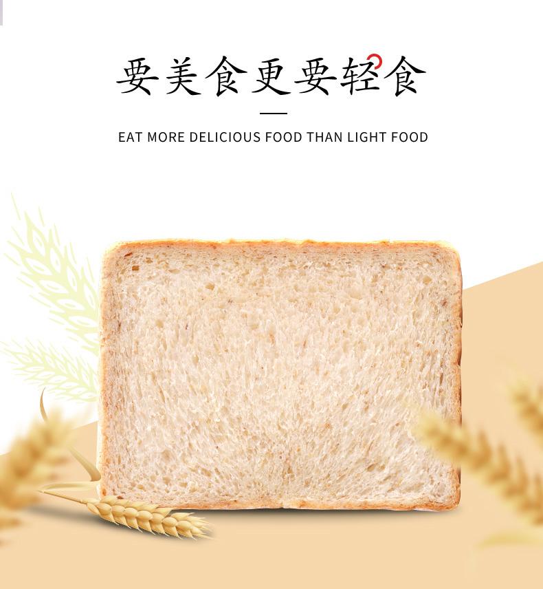 味出道全麦面包代餐早餐商品图片-6