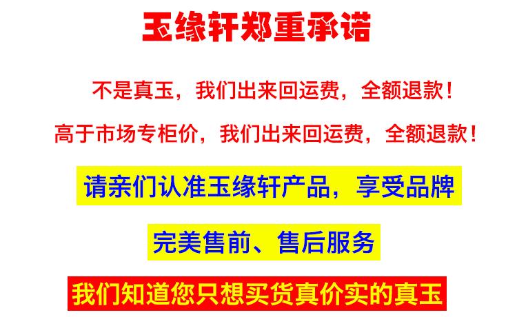 玉缘轩官网