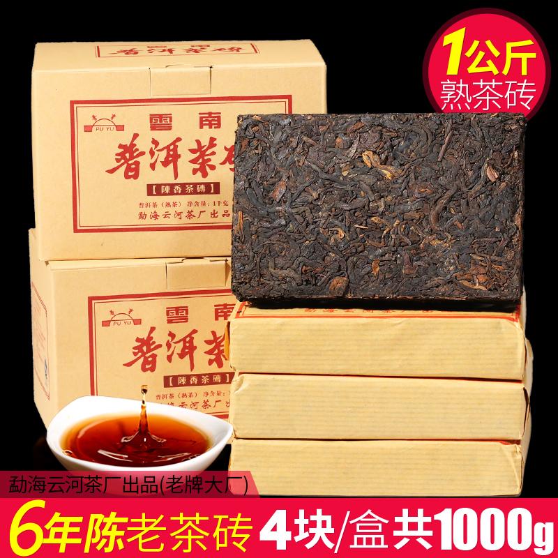 4块/盒共1000g云河茶厂2013六年老茶云南普洱茶砖普洱茶熟茶叶