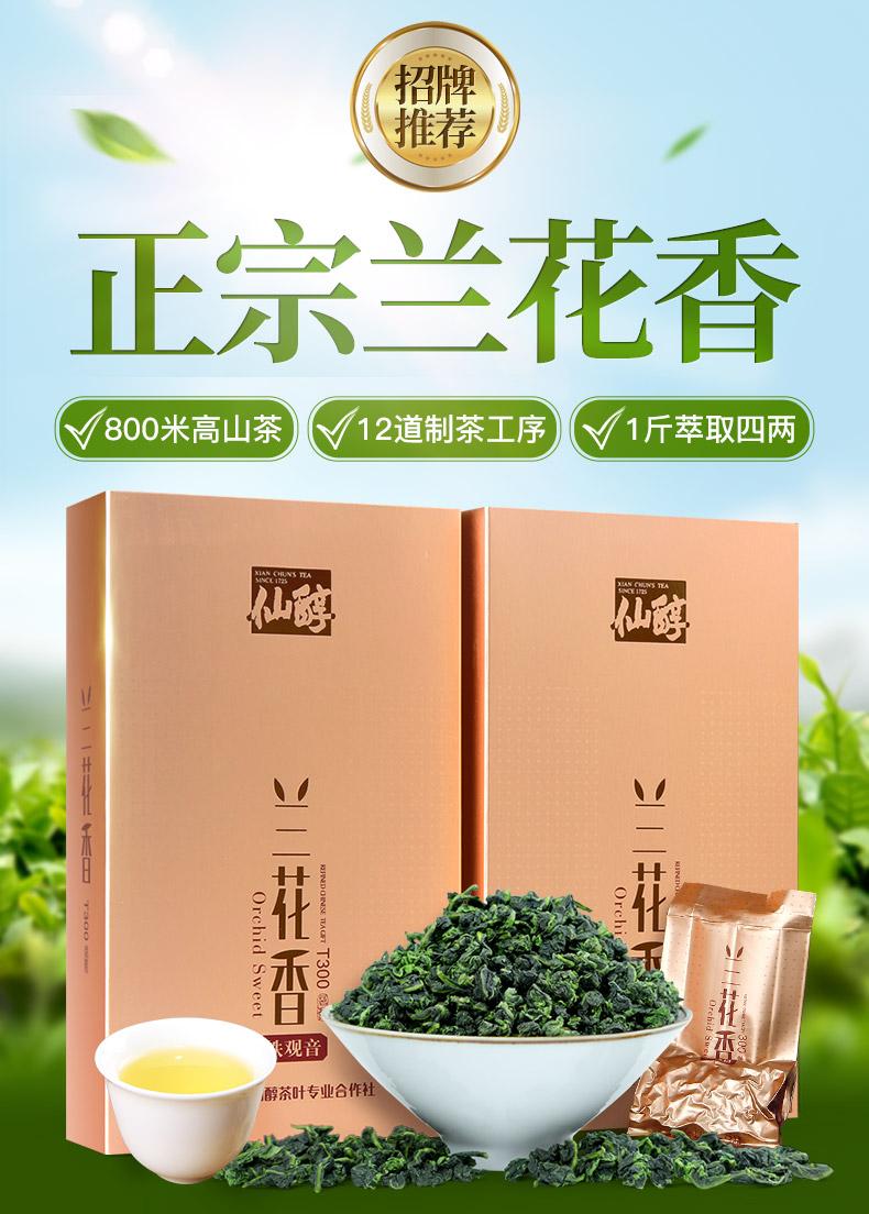 仙醇  安溪铁观音茶浓香型叶兰花香125g 图1