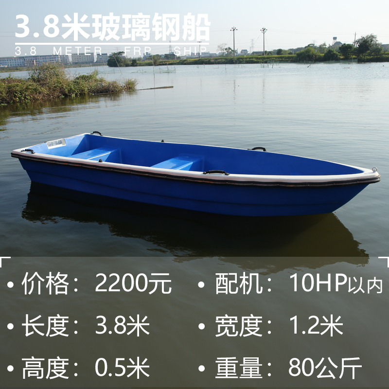 Double glass steel boat 3 M 3 8 M 4 2 m fishing boat fishing boat Luya  fishing boat can be equipped with outboard