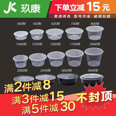 Round 1000ML750 300 disposable box transparent plastic packaged takeaway lunch box fast food bowl