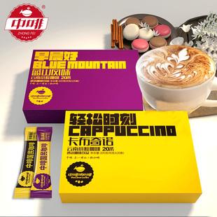 中啡  蓝山+卡布奇诺速溶咖啡2盒40袋